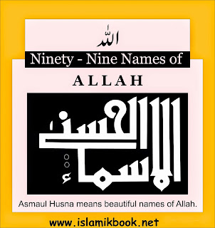 Asmaul Husna 99 Names Of ALLAH MP3 Video Free Download