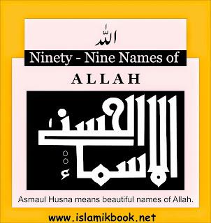 Asmaul Husna, 99 Names of ALLAH MP3, Video Free Download