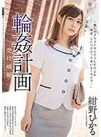 SHKD-859 輪姦計画 受付嬢編 紺野
