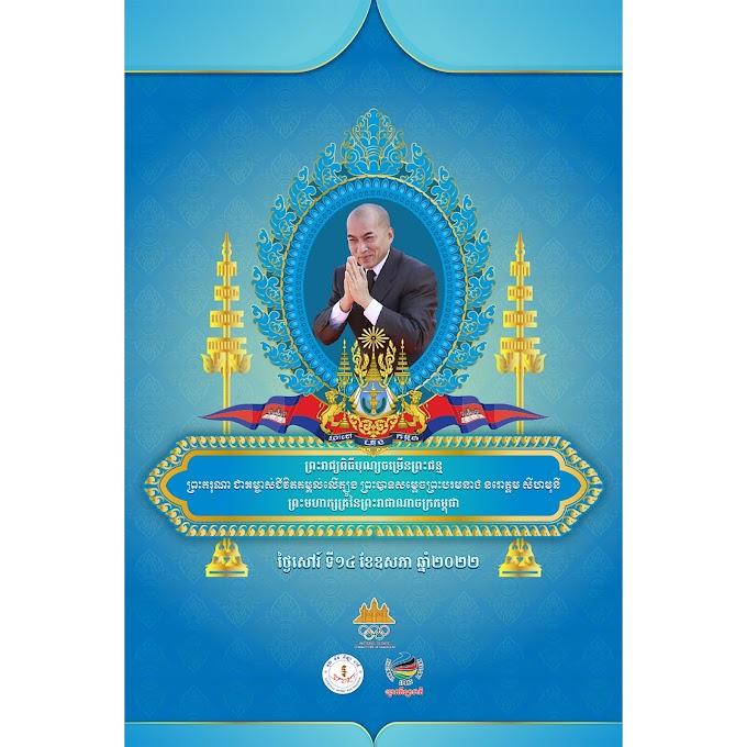 Cambodia King Sihamoni's Birthday Poster Free PSD