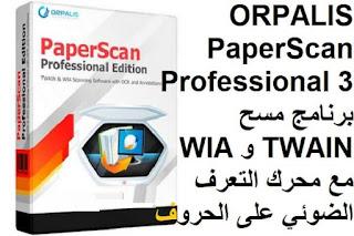 ORPALIS PaperScan Professional 3 برنامج مسح TWAIN و WIA مع محرك التعرف الضوئي على الحروف