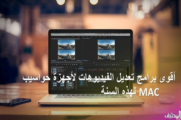أقوى برامج تعديل الفيديوهات لأجهزة حواسيب MAC لهذه السنة