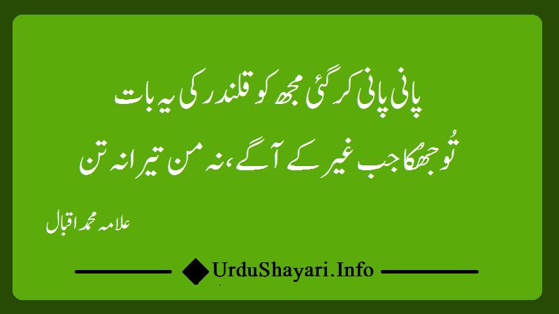 iqbal poetry in urdu text - پانی پانی کر