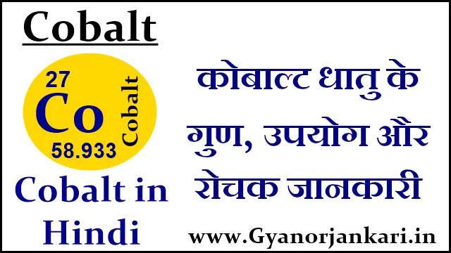Cobalt-ke-gun, Cobalt-ke-upyog, Cobalt-ke-tathy, Cobalt-in-Hindi, Cobalt-uses-in-Hindi, कोबाल्ट-धातु-के-गुण, कोबाल्ट-धातु-के-उपयोग, कोबाल्ट-धातु-के-रोचक-तथ्य, कोबाल्ट-धातु-की-जानकारी
