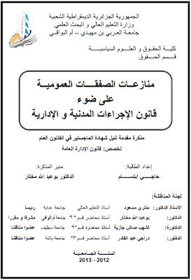 مذكرة ماجستير: منازعات الصفقات العمومية على ضوء قانون الإجراءات المدنية والإدارية PDF