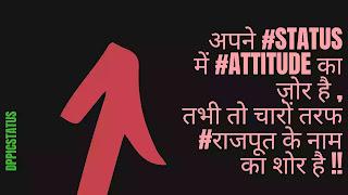 Rajputana Attitude Status, Rajputana StatusIn English In Hindi