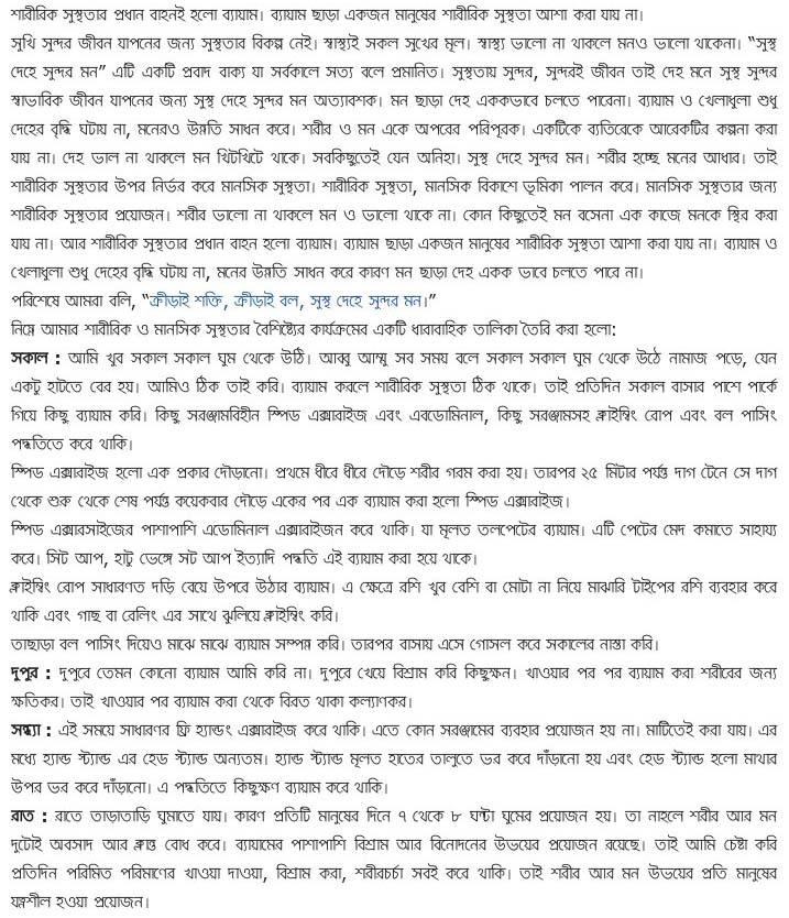 Class 8 Sharirik Shiksha 10th Week assignment Answer