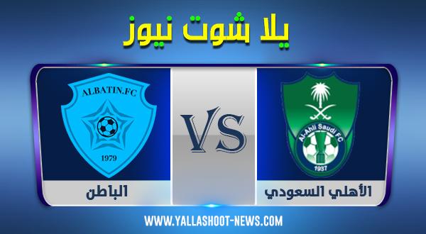 نتيجة مباراة الأهلي والباطن اليوم 18-10-2020 الدوري السعودي