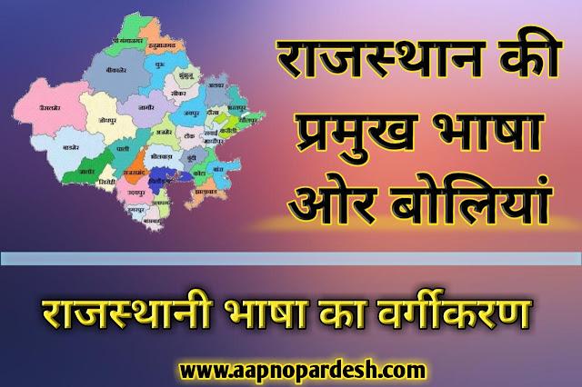 राजस्थानी भाषा और बोलियां