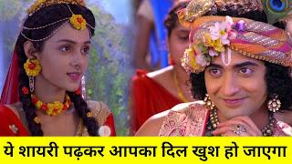 Love Shayari Image - Sumedh Mudgalkar and Mallika Singh - Radhakrishna
