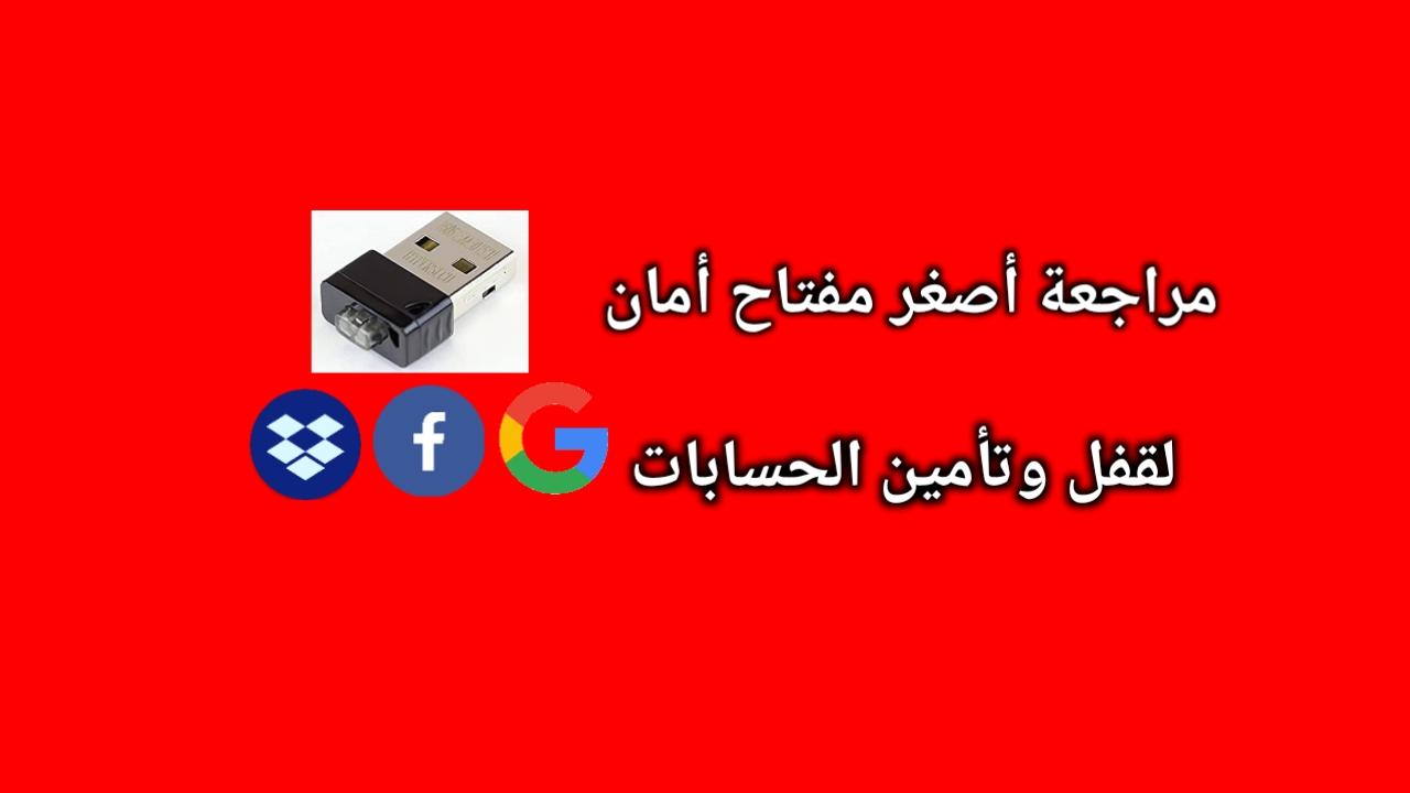 مراجعة و شراء مفتاح الامان haperfido mini u2f security key