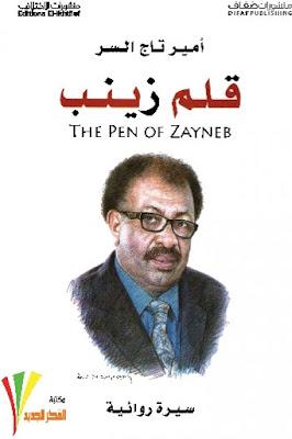 رواية قلم زينب كاملة - أمير تاج السر