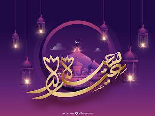 صور تهنئة العيد الاضحى 2019