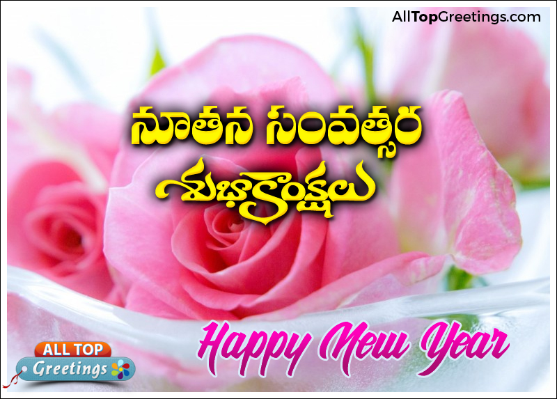 Famous new telugu new year cards quotations greetings wallpapers best telugu new year greetings images pics m4hsunfo
