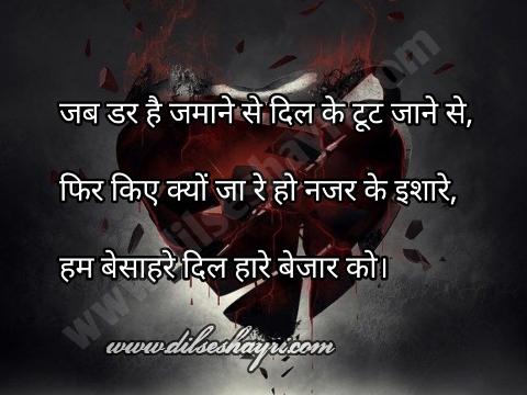 Love Shayari | Love Shayari In Hindi