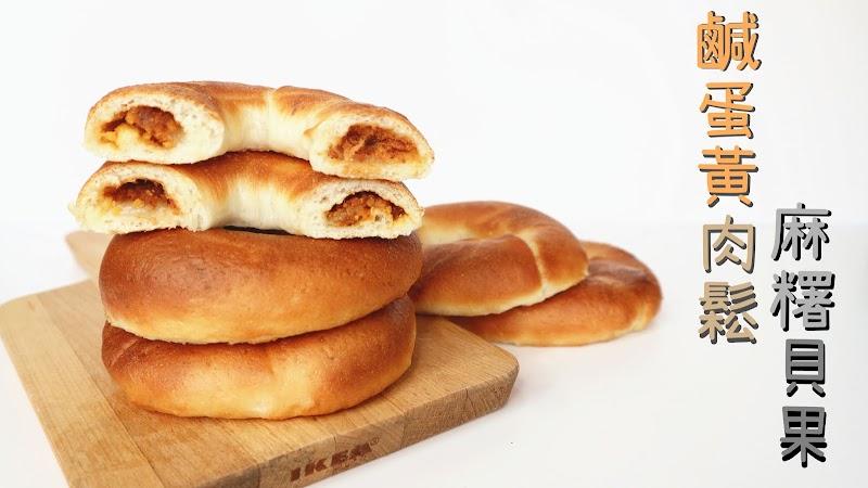 Salted Egg Yolk Pork Floss Mochi Bagel 鹹蛋黃肉鬆麻糬貝果