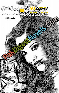 Pariyoon Ka Dais (Complete Novel) By Madeeha Shahid