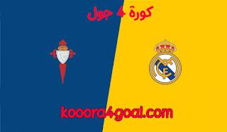 موعد مباراة ريال مدريد وسيلتا فيجو في الدوري الإسباني  كورة 4 جول والقنوات الناقلة