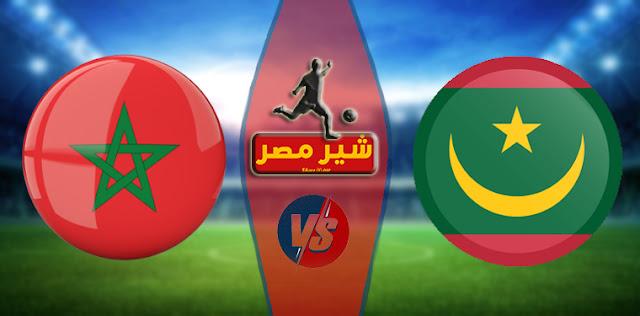مباراة المغرب اليوم بث مباشر - مباراة المغرب ضد موريتانيا بث مباشر اليوم الجمعة 26 مارس 2021