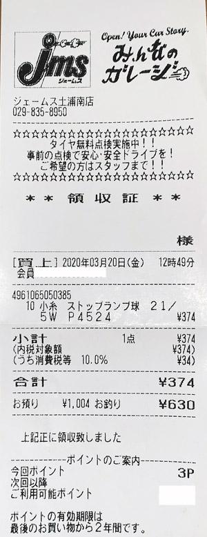 ジェームス 土浦南店 2020/3/20 のレシート