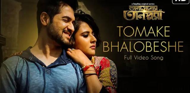 Tomake Bhalobeshe Lyrics (তোমাকে ভালোবেসে) – Tansener Tanpura