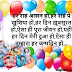 happy birthday wishes in hindi | New happy birthday massage