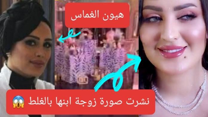 صور وفيديو زفاف هيون الغماس على مواقع التواصل الاجتماعي
