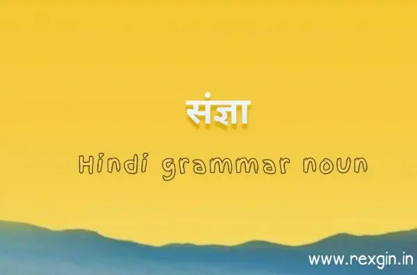 संज्ञा Noun Hindi Grammar by Rexgin