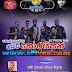 RUPAWAHINI SUPER BALL SANGEETHE WITH LIVE HORIZON 2020-08-25