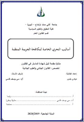 مذكرة ماستر: أساليب التحري الخاصة لمكافحة الجريمة المنظمة PDF