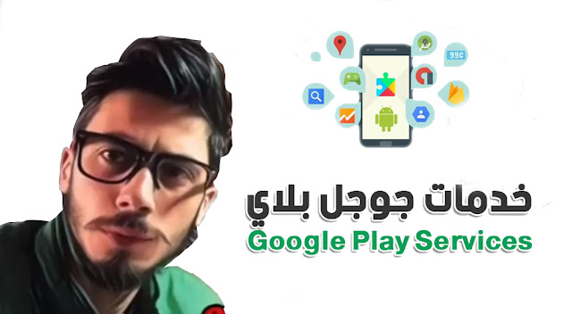 لماذا تحتاج الى خدمات  جوجل بلاى  Google Play Store