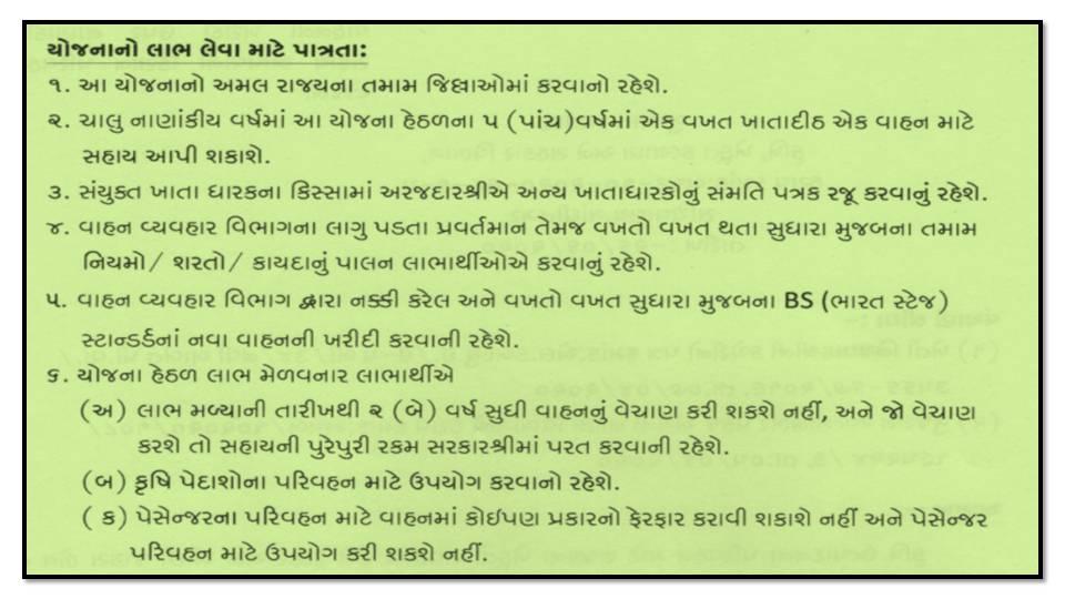 Kishan Parivahan Yojna Online Application Form