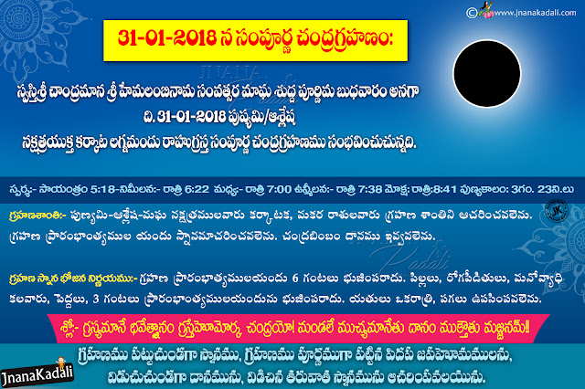 chandragrahanam information in telugu, do's and don'ts on Moon eclipse day information in telugu