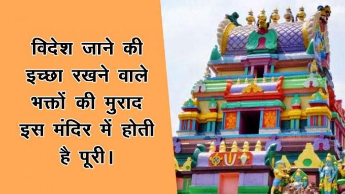 विदेश जाने की इच्छा रखने वाले भक्तों की मुराद इस मंदिर में होती है पूरी!