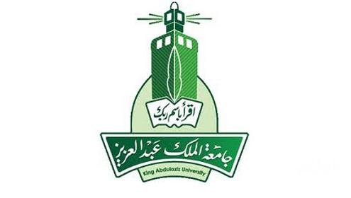 منحة الملك عبدالعزيز لدراسة الماجستير والدكتوراة في المملكة العربية السعودية