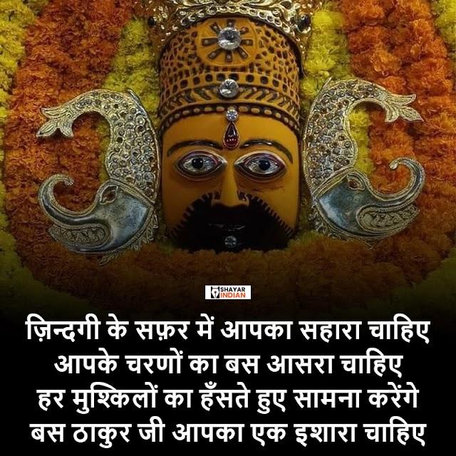 खाटू श्याम जी स्टेट्स - Khatu Shyam Ji Status Shayari Suvichar in Hindi