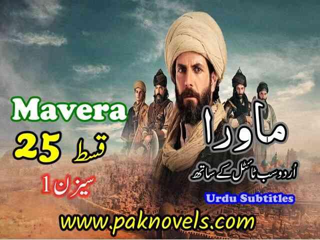 Turkish Drama Mavera Season 1 Episode 25 Urdu Subtitles