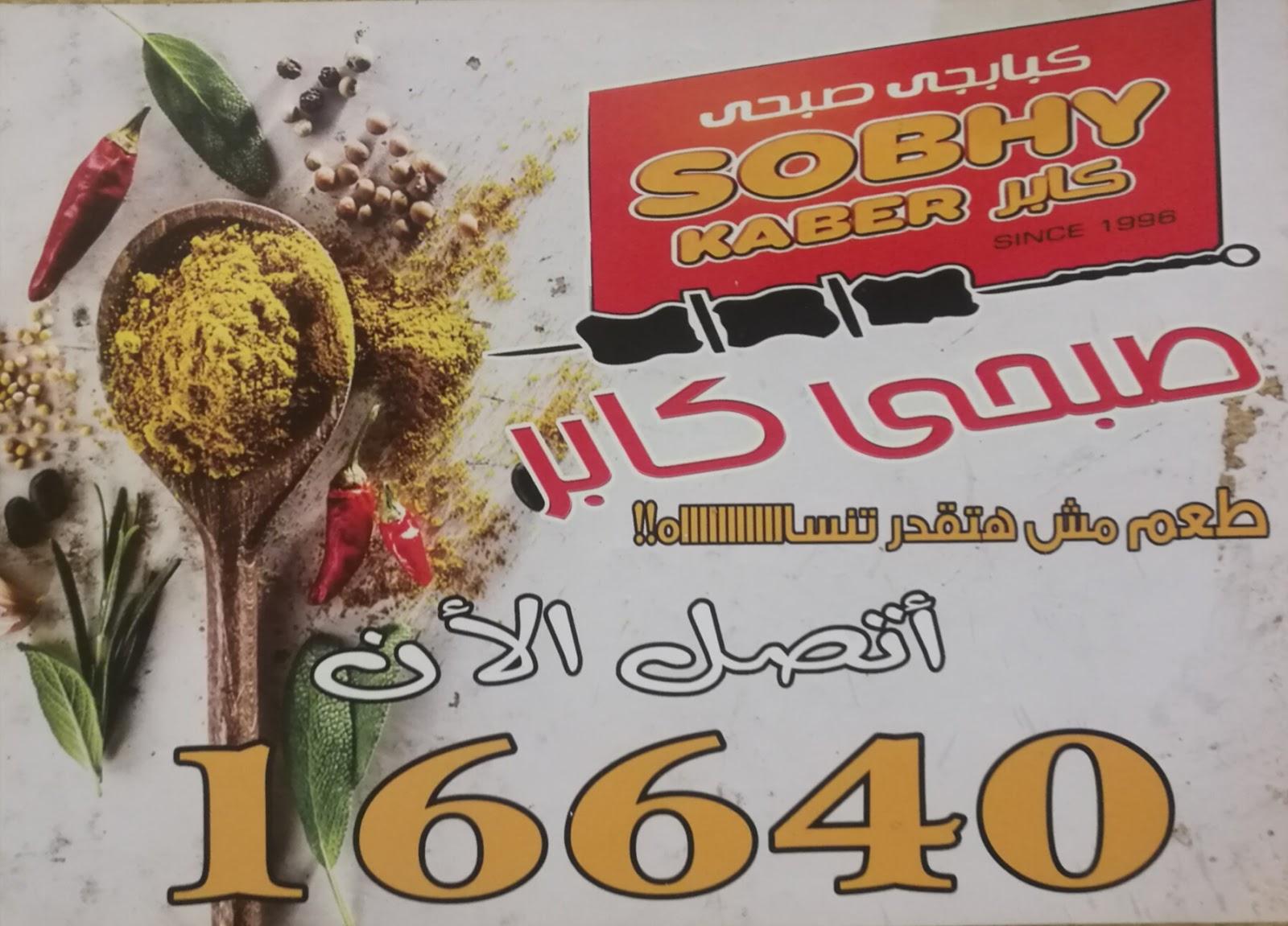 منيو مطعم صبحى كابر الجديدة من الفتره 17 أغسطس حتى نفاد الكمية 2018