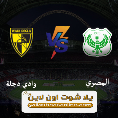 مباراة المصري ووادي دجلة اليوم