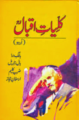 kulyat-e-iqbal-urdu-pdf-