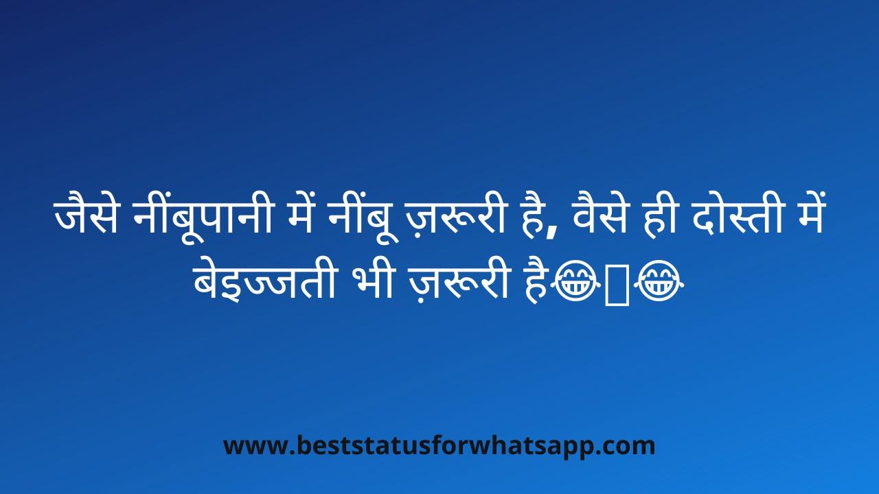 funny status hindi