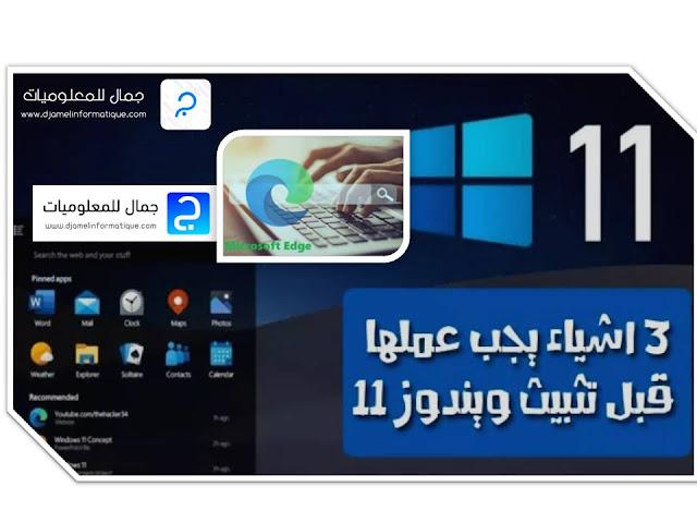 ثلاثة خطوات يجب القيام بها قبل تثبيت ويندوز 11 Windows Insider Build