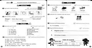 نماذج اختبارات لغة انجليزية للصف الثالث الابتدائى ترم اول 2020