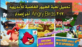 لعبة الطيور الغاضبة للأندرويد 2017 Angry Birds آخر إصدار