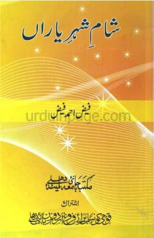 Sham E Shehr E Yaran Urdu Poetry Book By Faiz Ahmed Faiz