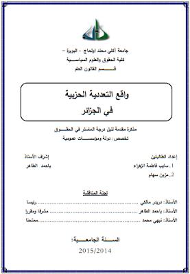 مذكرة ماستر : واقع التعددية الحزبية في الجزائر PDF