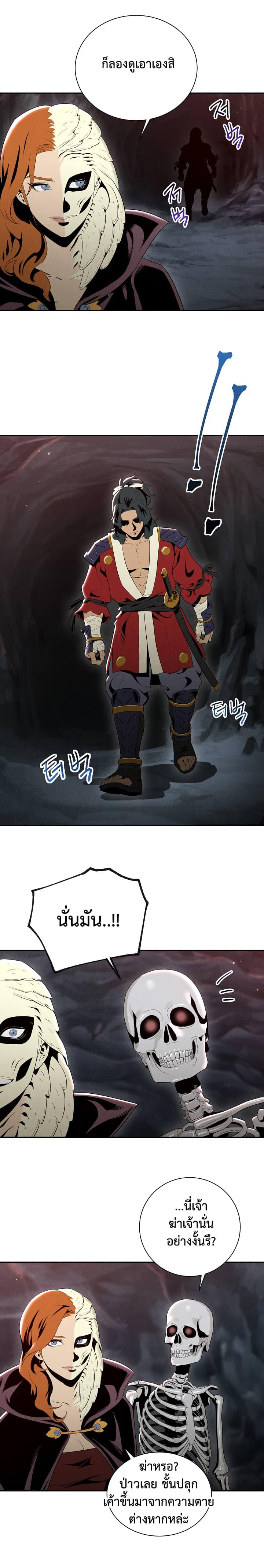 Skeleton Soldier - หน้า 11