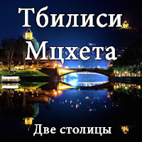 Экскурсия Тбилиси - Мцхета