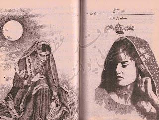 EZ Readings: Chahat dil ki chahat novel by Shazia Mustifaa