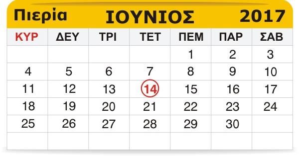 Γιορτάζουν σήμερα 14 Ιουνίου